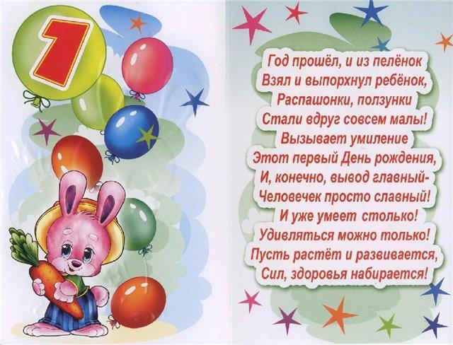 Поздравления с день рождения сына 1 год