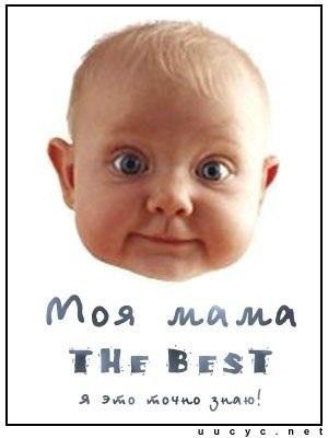 24 ноября - День матери! Теперь это и мой праздник:)