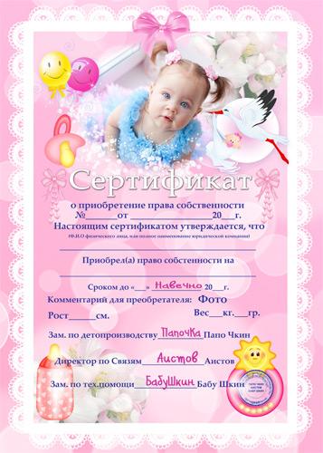 Сертификаты на день рождения маме своими руками 13
