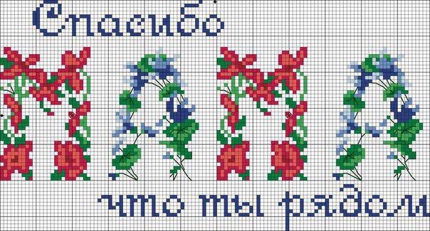 Схемы вышивки крестиком надписи 6