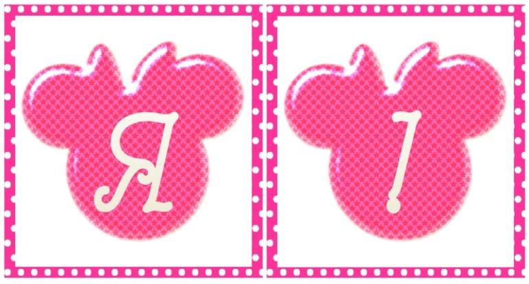 Растяжка «С ДНЕМ РОЖДЕНИЯ» в стиле «Минни Маус» (3 вида)