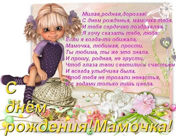 этом красивые стихи на день рождения для мамы Марина 2017-02-12 Приобрела