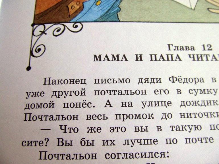 Письмо от дяди федора конкурс