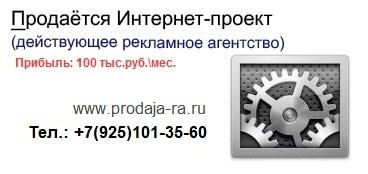 Продаётся Интернет-проект (действующее рекламное агентство)