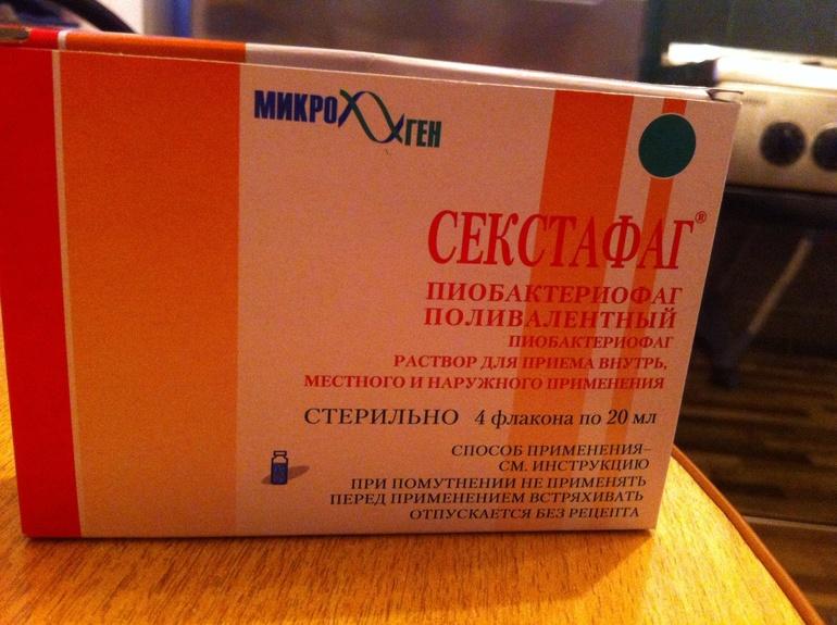 Лекарство секстафаг купить очищено