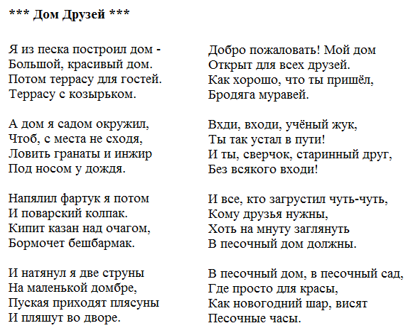 Стих на узбекском про любовь с переводом