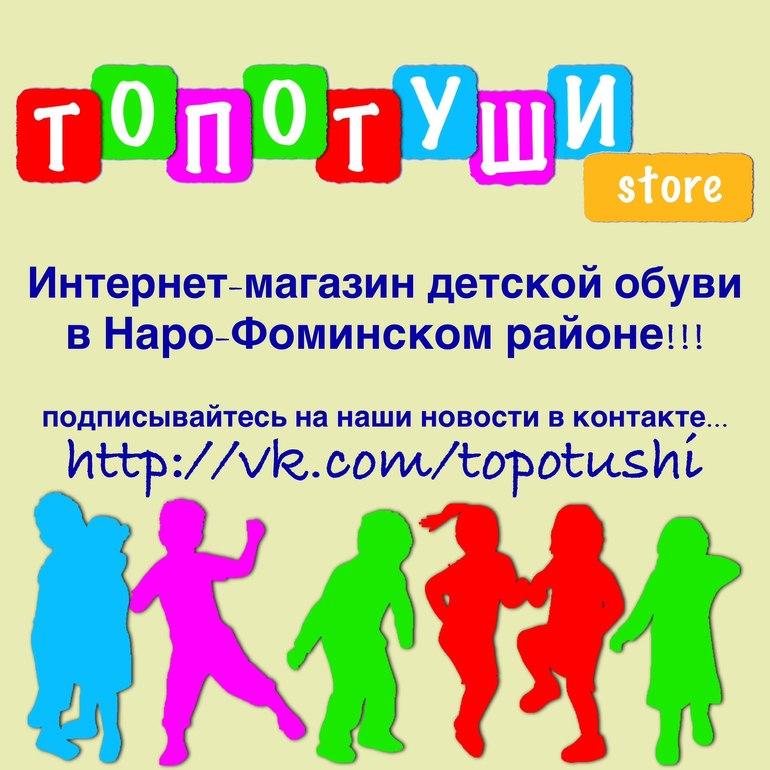 Детский Скороход - Санкт-Петербург