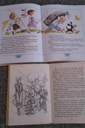 Рисунки зощенко бабушкин подарок 64