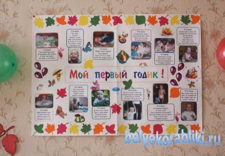 Плакат к годику ребенка своими руками фото 104