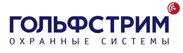 охранные системы «ГОЛЬФСТРИМ»