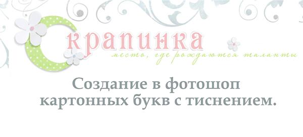 Новости от Скрапинки! Бесплатный урок!