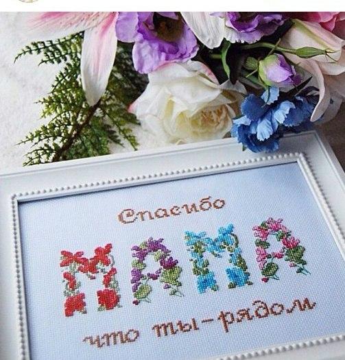 Схема для вышивки для мамы