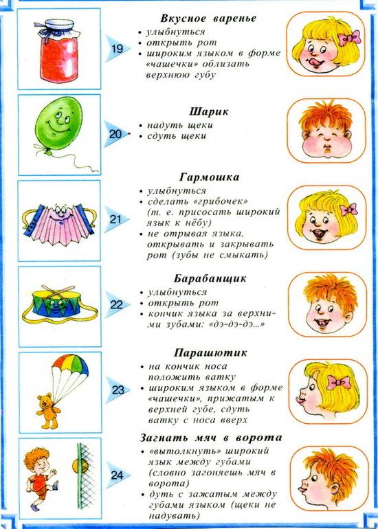 Картинки лопатка для детей