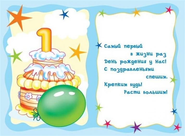 Поздравления для годовалого малыша с днем рождения