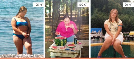 похудеть со 105 до 90 кг