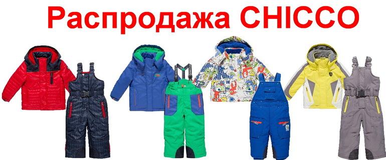 Детская Одежда Чико