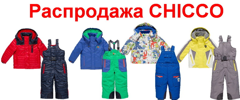 Одежда Chicco Интернет Магазин