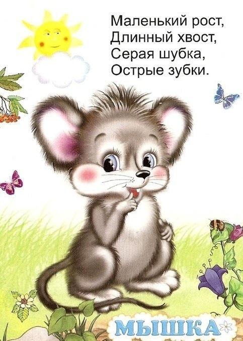 Мышках стих короткий