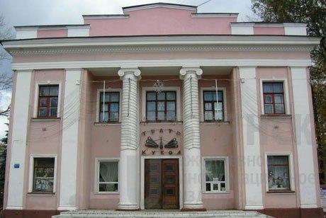 Театр кукол, Брянск