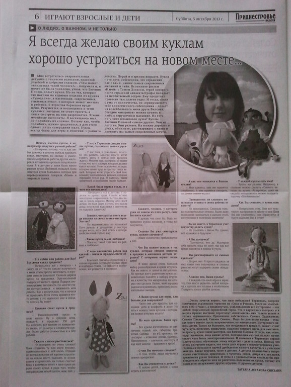 Обо мне напечатали в местной газете!!!