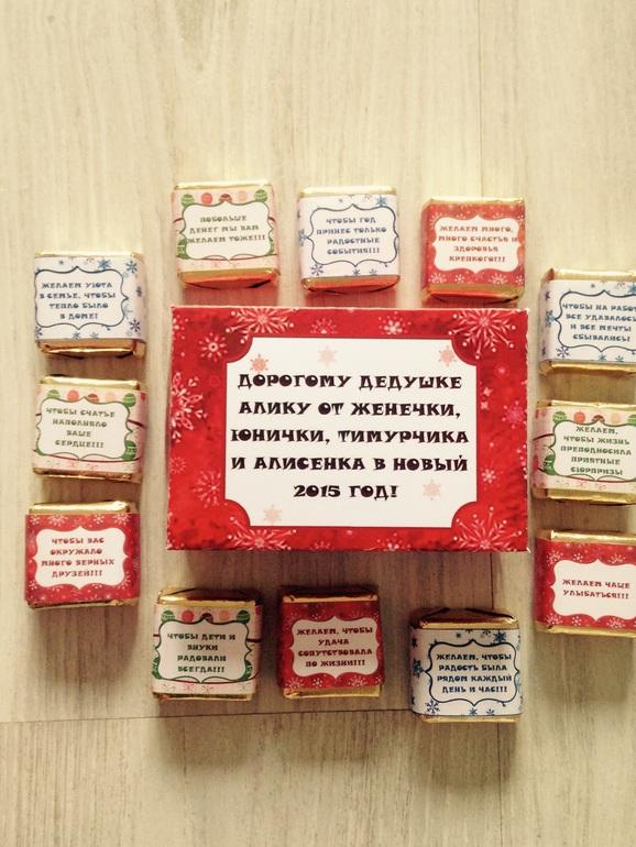 Подарки конфеты с надписями 257