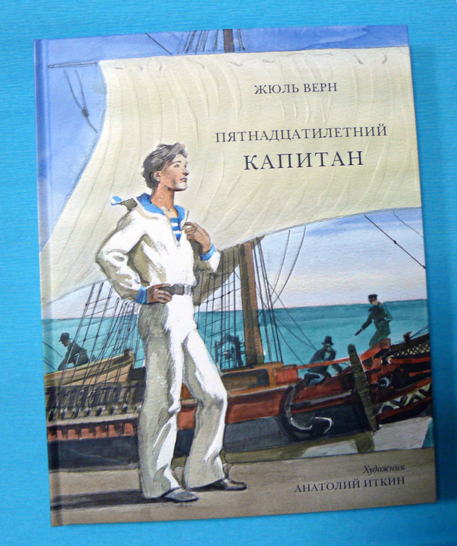 Скачать книгу пятнадцатилетний капитан