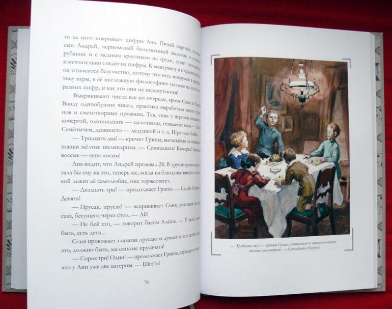 Скачать бесплатно книгу чехов детвора