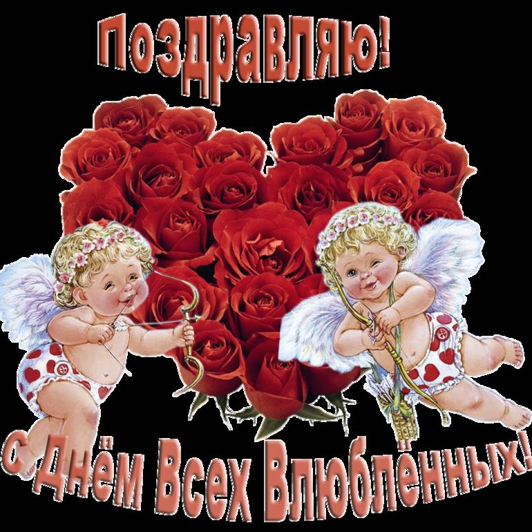 Поздравления с днем святого валентина (с днем всех влюбленных)