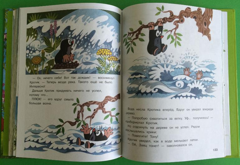 Как сделать сказку-книгу