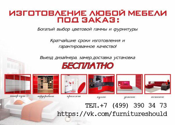 Как создать рекламную листовку по мебели - russkij-litra.ru.