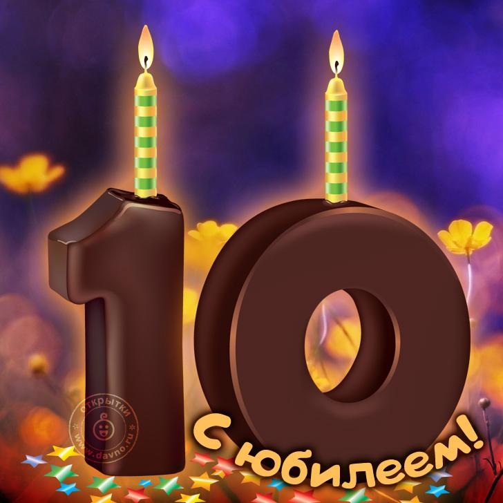 Фирме 10 лет поздравления прикольные