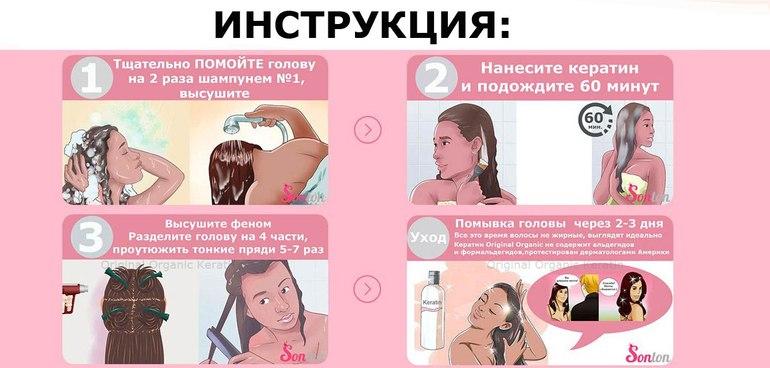 Инструкция для кератинового выпрямления волос в домашних условиях 23