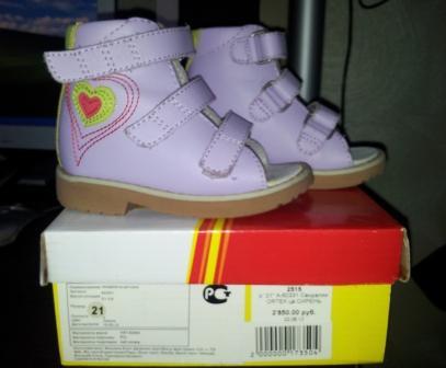 Продам ортопедические ботинки фирмы ORTEK (Ортек) размер 21, цвет сирень. Цена 2000