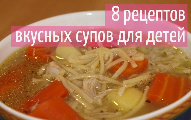 Овощные супы для детей до года рецепты простые и вкусные