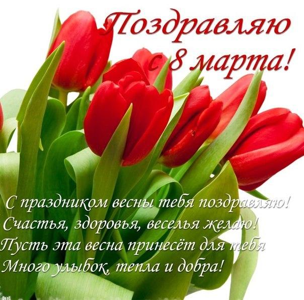 Поздравление с 8 мартом.фото