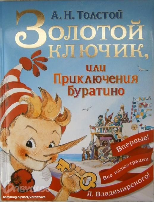 Рисунок на тему обложка сказки