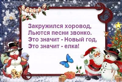 Новогодние поздравления коротенькие