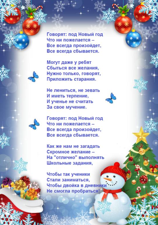 Сценарий на новы год для детей