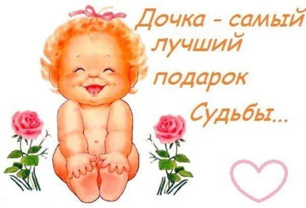 Поздравительная открытка любимой доченьке