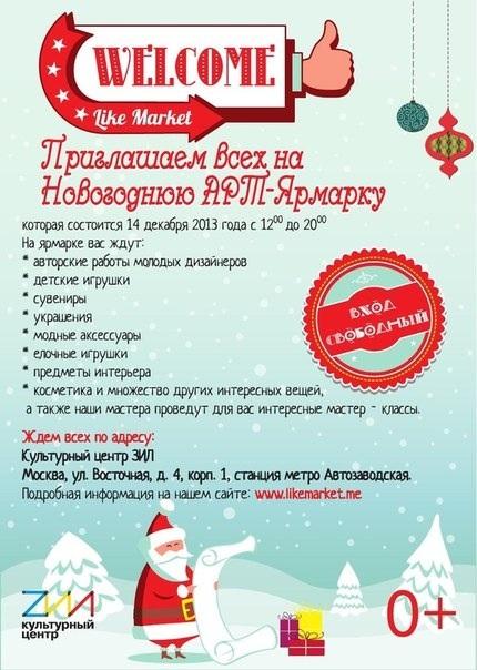 Новогодняя выставка-ярмарка в эту субботу!!!!