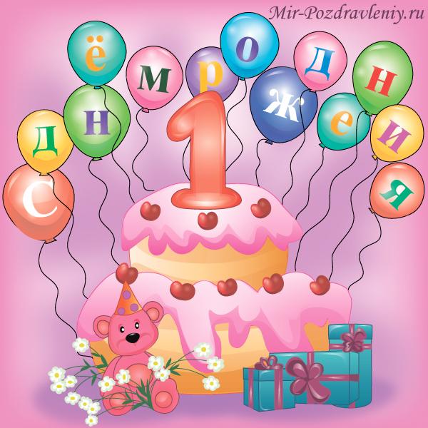 Поздравления с днем рождения девочке на годик в прозе