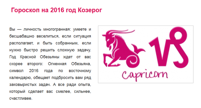 Гороскоп на 13 марта 2016 года телец