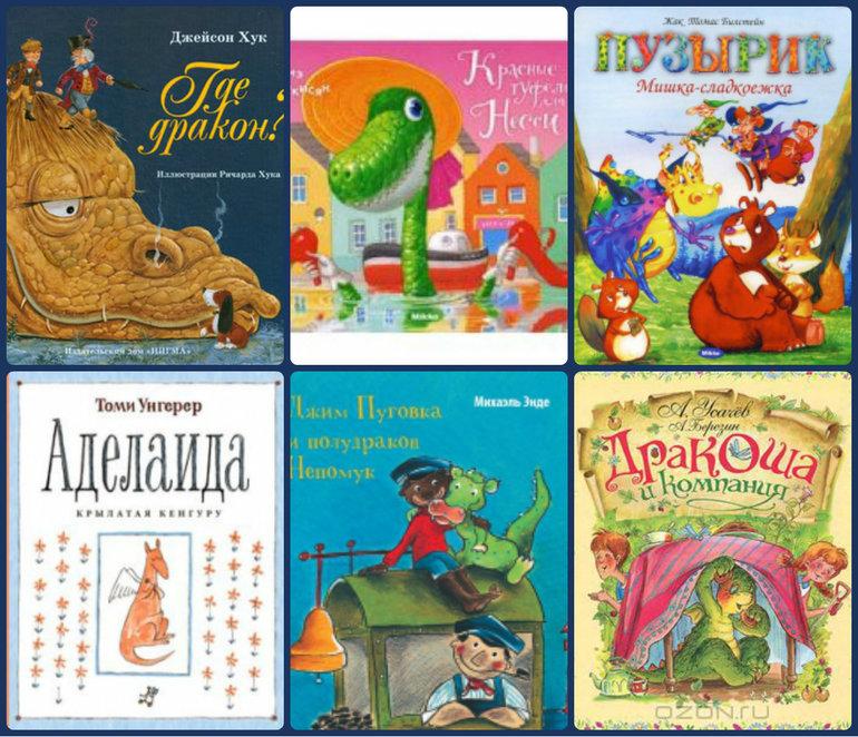 Книги и динозаврами и драконами? (НЕ энциклопедии!)