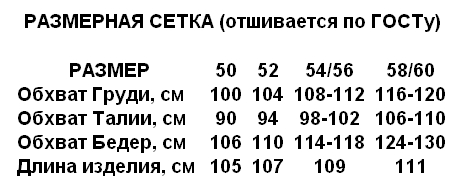 SALVI - КРАСОТА БЕЗ ГРАНИЦ! БЕЗ РЯДОВ! р-ры 44-60