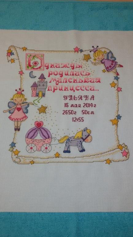 Вышивка однажды родилась принцесса 524