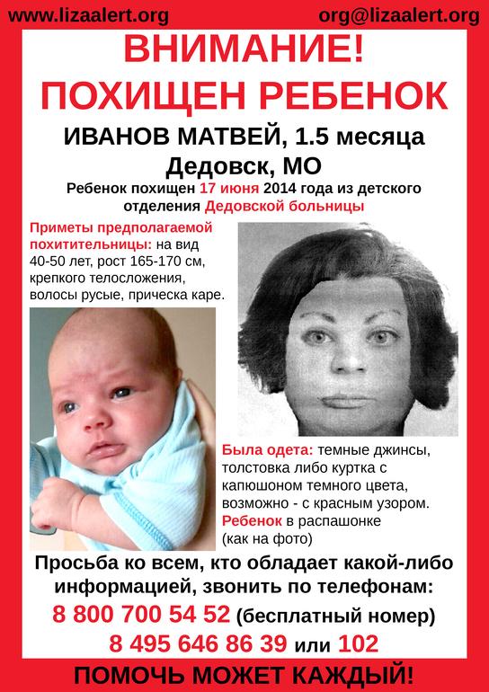 Пропал Иванов Матвей, 1,5 месяца, Дедовск МО