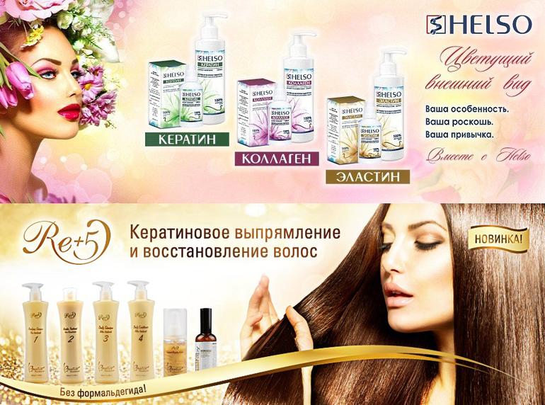 Кератиновое восстановление волос в домашних условиях как 743