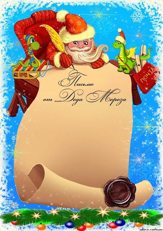 Именное поздравление к новому году деда мороза