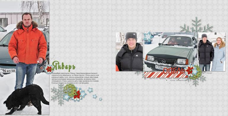2-3 страницы 2012