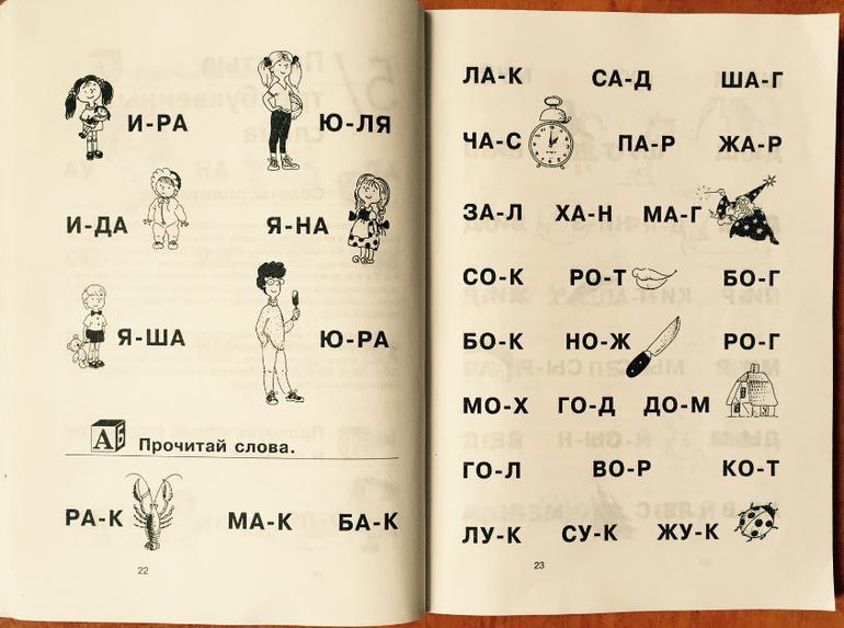 Как научить ребёнка 3 лет читать в домашних условиях 177